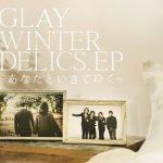 [Single] GLAY – あなたといきてゆく (2017.11.22/MP3/RAR)