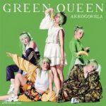 [Album] あっこゴリラ – GREEN QUEEN (2017.11.08/MP3+Flac/RAR)