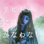 [Album] 三柏スイ – リビドーにはかなわない (Flac/RAR)