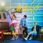 [Album] WHITE JAM – 最高欠作 (2017.11.22/AAC/RAR)