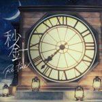 [Single] 末吉 秀太 – 秒針 Retime (2017.10.27/AAC/RAR)