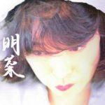 [Album] 中森明菜 – 明菜 (2017.11.08/MP3+Flac/RAR)