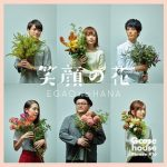 [Single] Goose house – 笑顔の花 (2017.11.22/MP3/RAR)