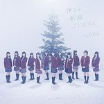 [Single] =LOVE – 僕らの制服クリスマス (2017.12.06/Flac/RAR)
