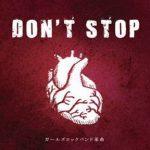 [Album] ガールズロックバンド革命 – DON'T STOP (2017.11.01/Flac/RAR)