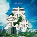 [Album] LOCAL CONNECT – 未完成 (2017.12.06/MP3/RAR)