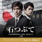 [Single] moumoon – Let it shine (2017.12.06/AAC/RAR)