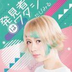 [Single] たぴみる – 発見者はワタシ (2017.05.24/Hi-Res FLAC/RAR)