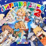 [Album] TVアニメ『けものフレンズ』キャラクターソングアルバム「Japari Café2」(2017.10.13/MP3/RAR)