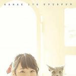 [Album] 伊藤かな恵 – デアエタケシキ (2017.11.22/MP3+Flac/RAR)