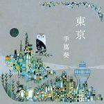 [Single] 手嶌葵 – 東京 (2017.11.22/MP3/RAR)