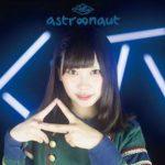 [Single] アロイ – astr∞naut (2017.11.15/Flac/RAR)