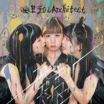 [Single] 幽世テロルArchitect – ユビキリゲンマン (2017.11.29/Flac/RAR)