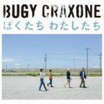 [Album] BUGY CRAXONE – ぼくたち わたしたち (2017.09.20/AAC/RAR)