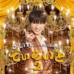 [Album] D-LITE(from BIGBANG) – でぃらいと 2 (2017.10.20/MP3/RAR)