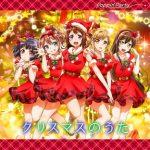 [Single] Poppin'party(バンドリ!) – クリスマスのうた (2017.12.13/MP3/RAR)