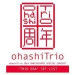 [Album] ohashiTrio 10th ANNIVERSARY SPECIAL CONCERT TRIO ERA (2017.12.09/MP3/RAR)