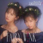 [Single] fairy w!nk – 天使はどこにいる?(2017.12.13/MP3/RAR)