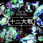 [Single] Do As Infinity – 化身の獣 (2017.12.06/MP3/RAR)