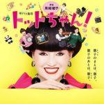 [Single] 福山雅治 – トモエ学園 (2017.12.01/AAC/RAR)