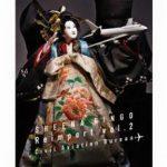 [Album] 椎名林檎 – 逆輸入~航空局~(2017.12.06/MP3+Flac/RAR)