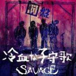 [Single] SAVAGE – 冷血な子守歌 (2017.10.25/Flac/RAR)
