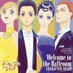 [Album] TVアニメ「ボールルームへようこそ」キャラクターソング集 (2017.12.06/MP3/RAR)