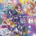 [Album] 8pLanet!! – 8 (2017.11.15/MP3/RAR)