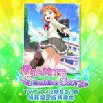 [Single] 高海千歌 (CV.伊波杏樹) (Aqours) – One More Sunshine Story (2017.12.16/Flac/RAR)