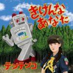 [Album] テンテンコ – きけんなあなた (2017.12.06/Hi-Res FLAC/RAR)
