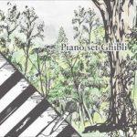 [Album] Piano Set Works – Piano Set Ghibli (2017.12.13/MP3+Flac/RAR)