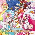 [Album] キラキラ☆プリキュアアラモードボーカルベストアルバム スイート☆エチュード☆アラモード (2018.01.17/MP3/RAR)