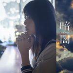 [Single] STU48 – 暗闇 (2018.01.31/AAC/RAR)