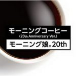 [Single] モーニング娘。 – モーニングコーヒー(20th Anniversary Ver.) (2018.01.29/AAC/RAR)