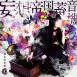 [Single] 喜多村英梨 – 妄想帝国蓄音機 (2018.01.24/MP3/RAR)