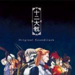 [Album] TVアニメ「十二大戦」オリジナルサウンドトラック (2017.12.27/MP3/RAR)