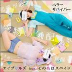 [Single] エイプリルズ – ホラーサバイバー (2017.07.19/MP3/RAR)