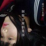 [Album] 溶けない名前 – 制服甘露倶楽部 (2017.10.04/Flac/RAR)