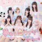 [Single] ニコニコ♡LOVERS – 夢見る恋ウサギ (2017.12.09/Flac/RAR)
