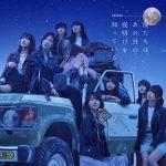 [Album] AKB48 – 僕たちは、あの日の夜明けを知っている (2018.01.24/MP3/RAR)