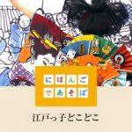 [Single] 水曜日のカンパネラ – 江戸っ子どこどこ (2018.01.01/AAC/RAR)