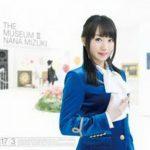 [Album] 水樹奈々 – THE MUSEUM III (2018.01.10/Hi-Res FLAC/RAR)