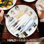 [Album] Halo – HALOの不思議なレストラン (2017.09.06/MP3/RAR)