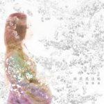 [Single] 陰陽座 – 桜花忍法帖 (2018.01.10/MP3+Hi-Res FLAC/RAR)