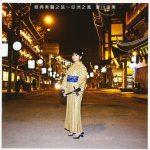 [Album] Rimi Natsukawa – Uta Sagashi ~Asia no Kaze~[MP3 + FLAC / CD]