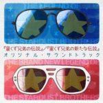 [Album] オムニバス – 星くず兄弟の伝説』 星くず兄弟の新たな伝説オリジナル・サウンドトラック (MP3/RAR)