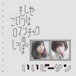 [Single] おとといフライデー – もしやこいつはロマンチックのしっぽ (2017.10.04/Flac/RAR)