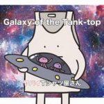 [Album] ヤバイTシャツ屋さん – Galaxy Of The Tank-top (2018.01.10/MP3/RAR)