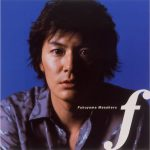 [Album] Masaharu Fukuyama – f [MP3 + ALAC / CD]
