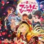 [Album] BanG Dream! – ゴーカ!ごーかい!?ファントムシーフ!(2018.02.14/MP3+Flac/RAR)